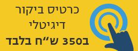 """כרטיס דיגיטלי ב350 ש""""ח בלבד"""