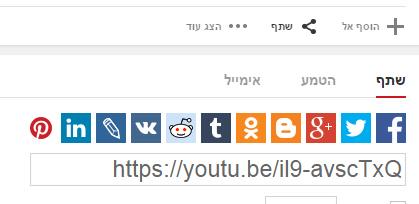 איך להטמיע סרטון מיוטיוב באתר