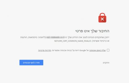 עדכון חתימת אבטחה באתר לקראת הגרסה החדשה של גוגל כרום