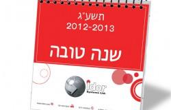 עיצוב לוח שנה לחברת עידור